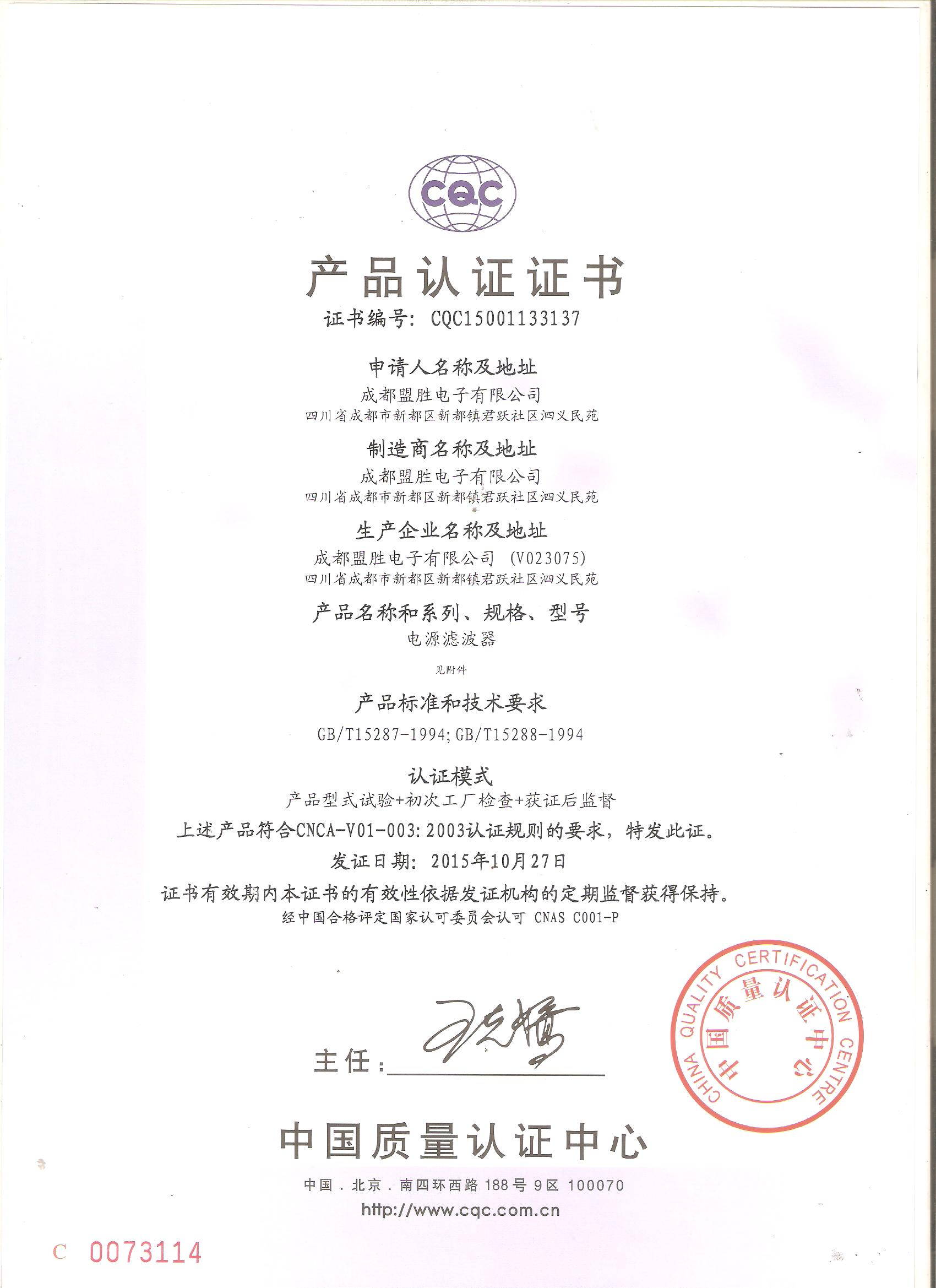 CQC自愿性產品認證證書