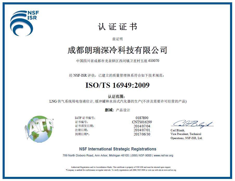 TS16949汽車質量管理體系證書