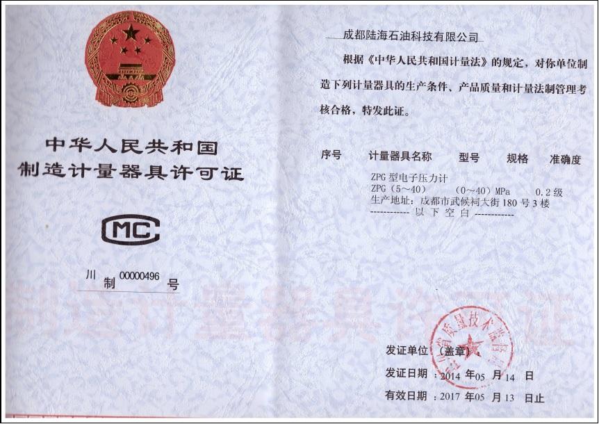 計量器具生產許可證