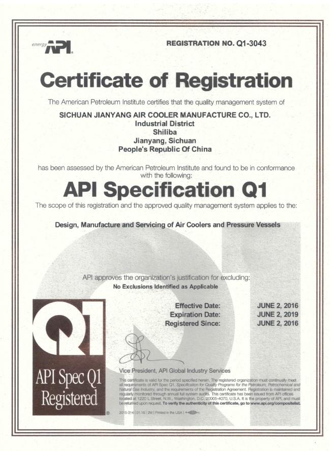 API 美國石油協會標準認證證書