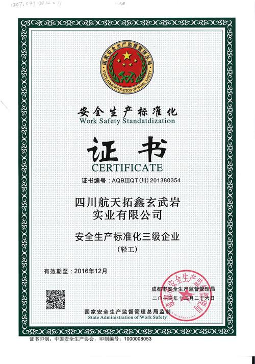 企業安全生產標準化證書
