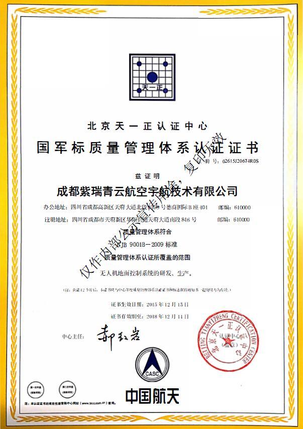 國軍標證書